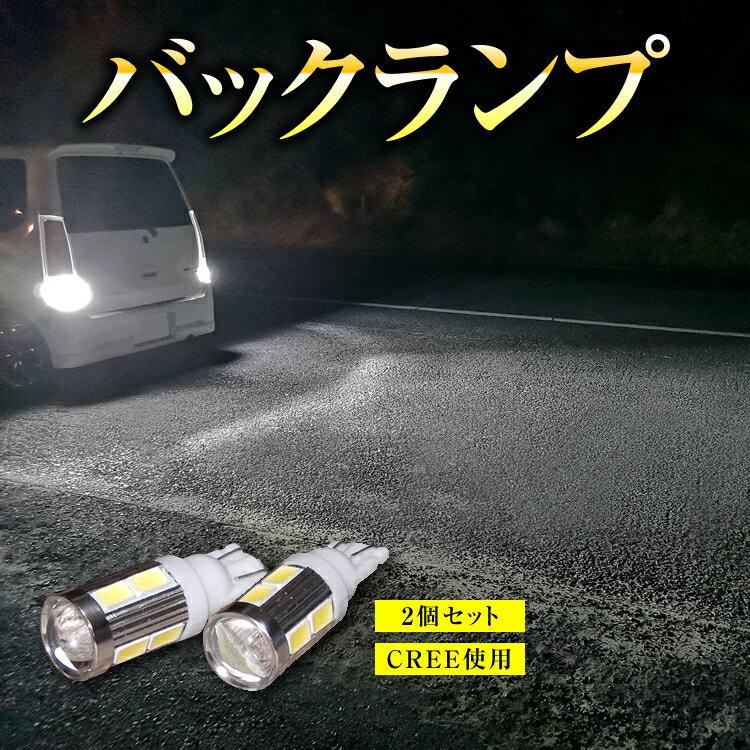 【2個セット】 T16/T10 爆光タイプ Cree LED ホワイト バック球