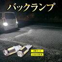 【2個セット】 LED バックランプ T10/T16/T20 Cree デイズ ルークス 21系 SMD ホワイト 白 バックライト バック球 前期後期対応
