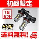 【2個セット】 カローラ フィールダー 16系 LED フォグランプ FOG ホワイト 白 フォグライト フォグ灯 フォグ球
