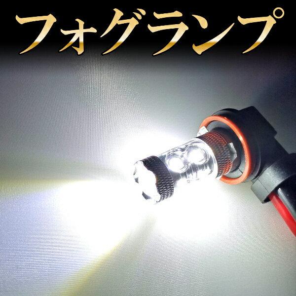 【2個セット】 bB QNC20系 LED フォグランプ FOG ホワイト 白 フォグライト フォグ灯 フォグ球 後期