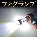 【2個セット】 ヴィッツ 130系 後期 LED フォグランプ FOG ホワイト 白 フォグライト フォグ灯 フォグ球 前期後期対応