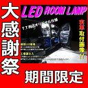 【11点セット】ルーミー タンク LEDルームランプセット M900系 213発 71SMD ジャスティ トール M900A M910A ポジション球 ナンバー球 ルームランプ 室内灯 ポジションランプ ナンバーランプ ルームライト ルーム球 サンルーフ有り セール SALE