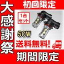 【2個セット】 エブリィワゴン DA64W LED フォグランプ FOG ホワイト 白 フォグライト フォグ灯 フォグ球 前期後期対応 セール SALE