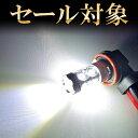 マラソン対象【2個セット】 ヴィッツ 90系 LED フォグランプ FOG ホワイト 白 フォグライト フォグ灯 フォグ球 セール