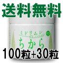 【送料無料】【あす楽対応】ミドリムシのちから100粒+30粒 みどりむし ユーグレナ サプリメント 腸内フローラ 腸活