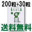 【送料無料】【あす楽対応】ミドリムシのちから200粒+30粒 みどりむし ユーグレナ サプリメント 腸内フローラ 腸活