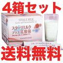 【送料無料】スターリミルクプラス乳酸菌 20g×30袋×4箱セット 兼松ウエルネス 免疫ミルク ミルクグロブリンG-26+EC-12乳酸菌1兆個 腸内フローラ ...