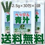 【あす楽対応】べっぴん青汁 栄養機能食品(ビタミンB6) 3袋セット【ASRK】【】【】 【RCP】【HLSDU】