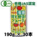 有機果実と野菜のジュース190g×30本 ヒカリHIKARI光食品 野菜ジュース