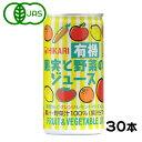 ポイントアップ+クーポン対象 有機果実と野菜のジュース190g×30本 ヒカリHIKARI光食品 野菜ジュース