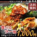 【送料無料】当店人気商品 サクサク食べるラー油 福島 ご当地 おかずですよ【小田原屋製造】東北一売れ