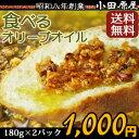 食べるオリーブオイル【送料無料】小田原屋 サクサク食べるオリーブ 180g×2 健康志向お手軽レシピ