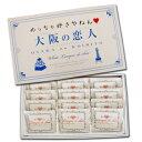 【大阪土産】大阪の恋人 個包装12枚入 ホワイトチョコラングドシャー 人気
