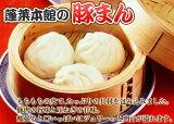 蓬莱本館 豚まん4個入り 120g×4個 冷凍豚まん 大阪名物 大阪土産 リピーター続出 通常配送品との同梱は出来ません。別途送料を頂だいいたします。