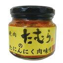 炭火焼肉たむらのにんにく肉味噌辛口 210g ご飯のお供 焼肉に お土産 大阪 たむけん