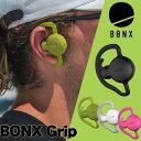BONX GRIP ボンクス グリップ 1個入り ハンズフリー ワイヤレスイヤホン ウェアラブルトランシーバー スノーボード