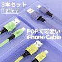 iPhone ケーブル ライトニングケーブル 3本セット 2.4A 急速充電 120cm 丈夫 断線しにくい Lightning Cable