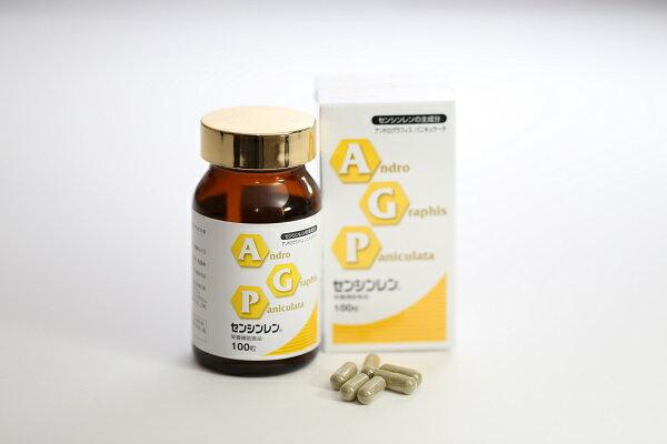 【医科学的根拠のしっかりした医者が飲むサプリです】【免疫力】AGPセンシンレン100粒 原材料純度が非常に高い商品です。あなたのQOLをサポートします。[サプリメント/健康補助食品/健康食品]送料無料