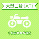 【徳島県徳島市】大型二輪ATコース<免許なし/原付免許所持対象>