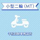 【徳島県徳島市】小型限定自動二輪車MTコース
