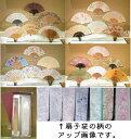 女物扇子+レース扇子袋セット最大定価5500円のセットが1700円!梅コース 母の日やギフトに!05P18Jun16
