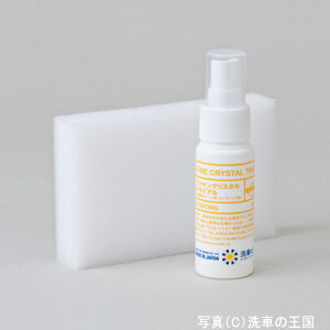 Car coating FINE CRYSTAL Trial glass coating