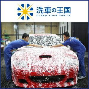 洗車セットファインクリスタル50mlボディークリン50mlお試しガラスコーティング剤カーシャンプーガ