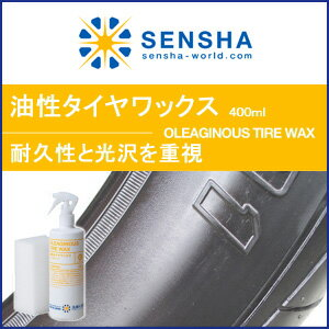 OLEAGINOUS TIRE WAX glazing coating for car tire