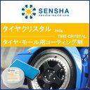 タイヤコーティング剤【タイヤクリスタル 240g】タイヤワッ...
