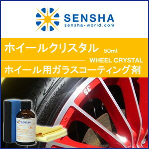 wheel coating WHEEL CRYSTAL 50ml untifouling coating for car wheels