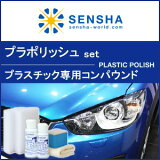 プラポリッシュset //関連語-プラスチッククリーナー コンパウンド研磨剤 プラスチックコンパウンド プロ仕様 プラスチックポリッシュ ヘッドライト曇り 簡単ドアバイザー 洗車/
