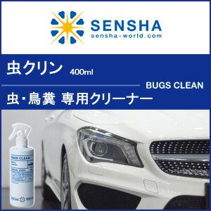 car cleaner BUGS CLEAN 400ml remover of bird dropping and insect stuck build