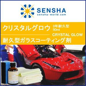 クリスタルグロウ 3 年耐久性 / 相關的條款玻璃塗料 Pro 規格 SiO2 玻璃系統塗料玻璃系統外套的洗車用品洗車蠟,水晶水晶鍍膜玻璃驅蚊水徽章或