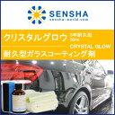 ガラスコーティング【クリスタルグロウ 5年耐久型 50ml】...
