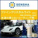 ガラスコーティング剤【ファインクリスタル ライト 400ml...