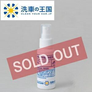 AIR FRESHER 80ml deodrant antibacterial eradication