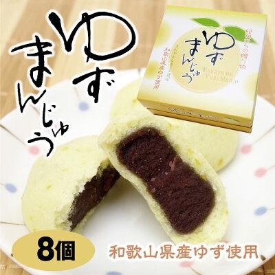 紀州柚子まんじゅう