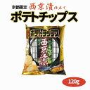 京都西京漬仕立ポテトチップス