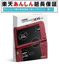■新品■【N3DSLL】New ニンテンドー3DS LL本体 メタリックレッド 【楽天あんしん延長保証(自然故...