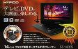【プレーヤー】シェルタートレーディング HYFIDO 14型 ポータブルDVDプレーヤー ブラック ST-140FS【974173】