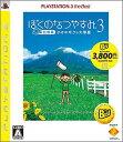 ■新品■【PS3】《廉価版》ぼくのなつやすみ 3 北国篇 Best