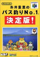 ■新品■【N64】糸井重里のバス釣りNO.1決定版