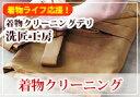 丸帯・袋帯・名古屋帯/着物クリーニング
