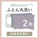 【せんたく日和の 布団クリーニング】【2枚】送料無料