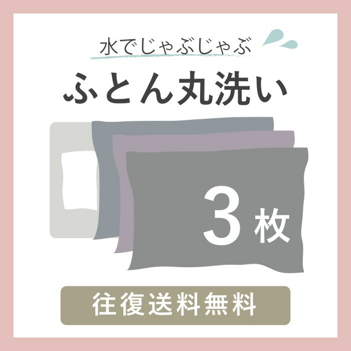 【せんたく日和の 布団クリーニング】【3枚】《送料無料》