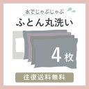 【せんたく日和の 布団クリーニング】【4枚】≪送料無料・布団丸洗い≫