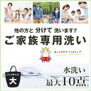 クリーニング宅配らくらくパック保管+水洗いバイオ10点【送料無料 関東地方】
