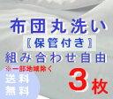 【保管付き】布団丸洗いクリーニング3枚!【送料無料 関東地方】