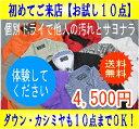 【送料無料】クリーニング宅配らくらくパックおためしMAX10点!【初回限定!】