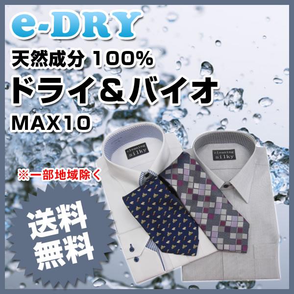 宅配クリーニングらくらくパック☆洗いドライ&バイオ10点【送料無料 関東地方】